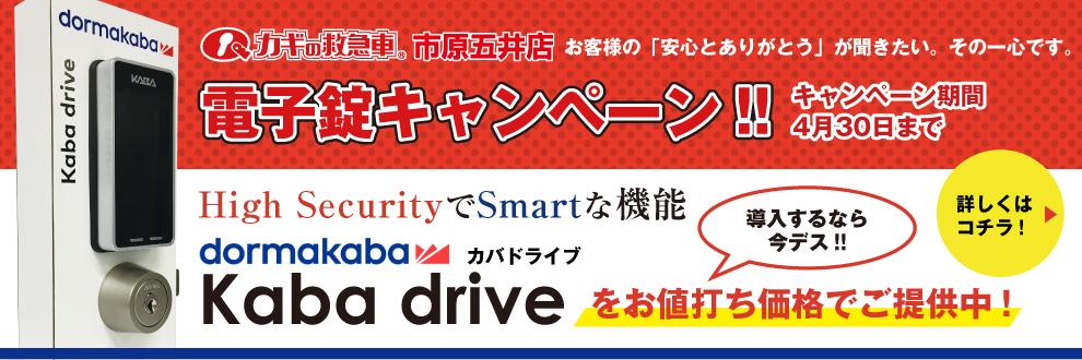 電子錠キャンペーン!!Kaba drive をお値打ち価格で提供中!